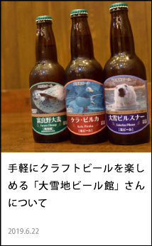 手軽にクラフトビールを楽しめる「大雪地ビール館」産について