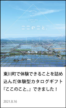 東川町 体験型 カタログギフト ここのこと