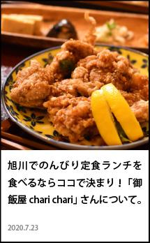 旭川 ランチ 定食 御飯屋 charichari チャリチャリ