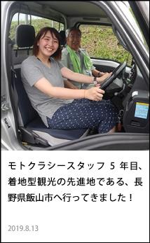 モトクラシースタッフ5年目、着地型観光の先進地である、長野県飯山市へ行ってきました