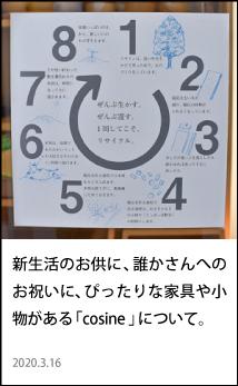 旭川 新生活 お祝い 家具 小物 コサイン cosine
