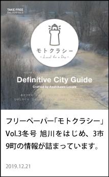 フリーペーパー「モトクラシー」Vol.3冬号 旭川をはじめ、3市9町の情報が詰まっています。