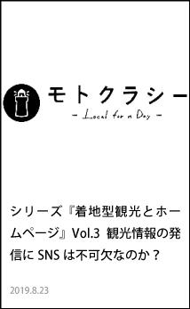 シリーズ『着地型観光とホームページ』Vol.3。観光情報の発信にSNSは不可欠なのか?