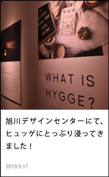 旭川デザインセンターにて、ヒュッゲにとっぷり浸ってきました!