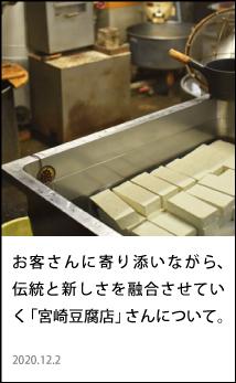 東川 水 豆腐 宮﨑豆腐店
