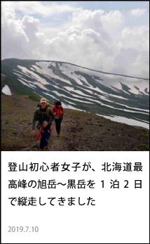 旭岳 黒岳 1泊2日 縦走