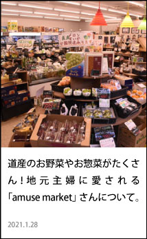 アミューズマーケット