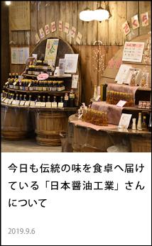 今日も伝統の味を食卓へ届けている「日本醤油工業」さんについて