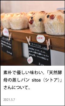 sitoa シトア
