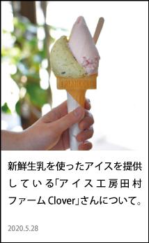 東神楽 アイス工房 田村ファーム clover