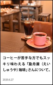 東川 盈舟屋珈琲 えいしゅうやこーひー カフェ