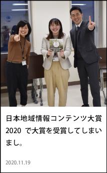 日本地域情報コンテンツ大賞2020 大賞 モトクラシー