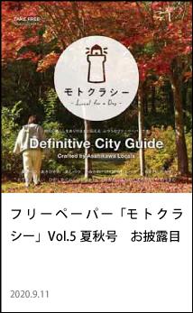 フリーペーパー「モトクラシー」Vol.5 夏秋号 お披露目