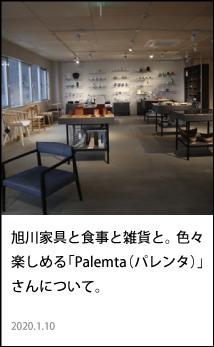 旭川 家具 雑貨 食事 パレンタ