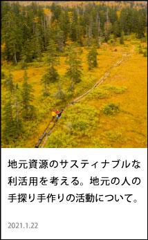旭岳 登山道整備
