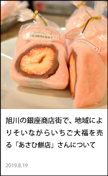 旭川の銀座商店街で、地域によりそいながら人気のいちご大福を売る老舗「あさひ餅店」さんについて。