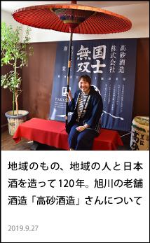 地域のもの、地域の人と日本酒を造って120年。旭川の老舗酒造「髙砂酒造」さんについて
