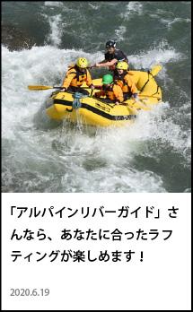 上川 アルパインリバーガイド ラフティング