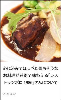 芦別 レストラン ポロ 1986