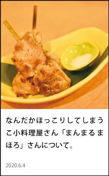 旭川 小料理屋 まんまるまほろ