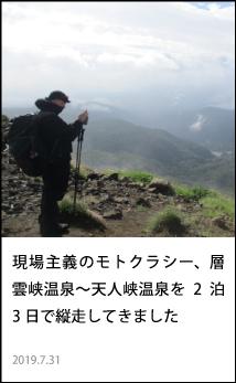 現場主義のモトクラシー、層雲峡温泉~天人峡を2泊3日で縦走してきました