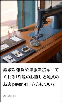 北海道 東川町 「洋服のお直しと雑貨のお店 pavan-ti」