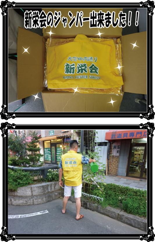 新栄会 ジャンパー