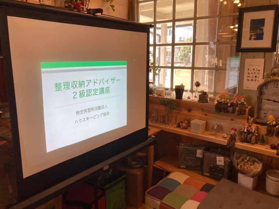 【2級講座】リクエスト開催いたしました!