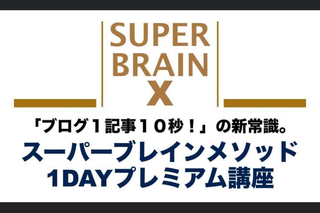 【認定】スーパーブレインメソッド1DAYプレミアム講座