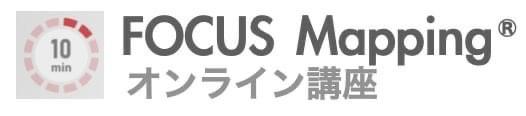 10minFOCUS Mapping®︎初級オンライン講座