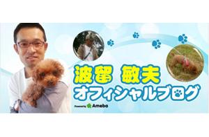 波留敏夫オフィシャルブログへのリンク