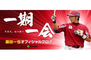 藤田一也オフィシャルブログへのリンク