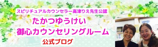 高津りえ先生公認 高津優恵たかつゆうけい御心カウンセリングルーム公式ブログ