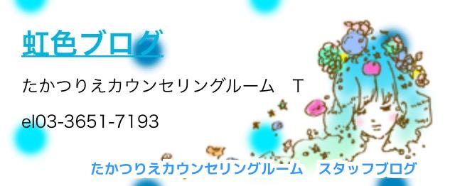 たかつりえカウンセリングルームスタッフブログ「虹色ブログ」
