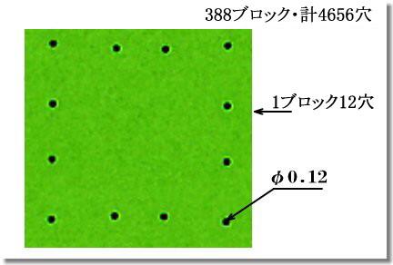 当社で製作した金型で打ち抜いたグリーンシートの一部です。(4656穴-Φ0.12)