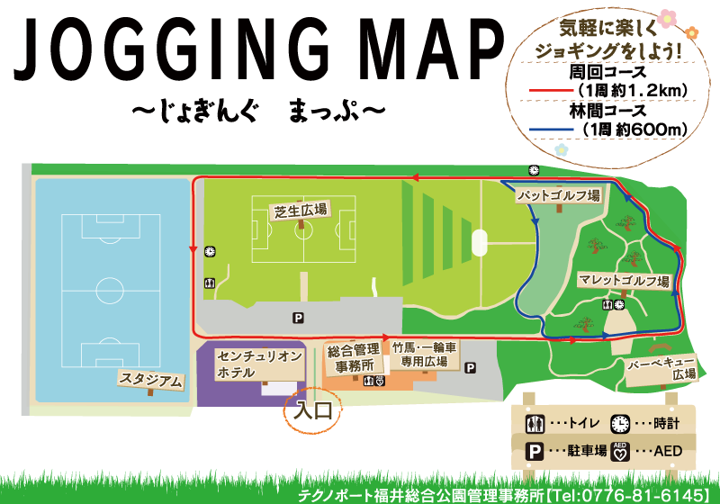 テクノポート福井総合公園のショギングマップです