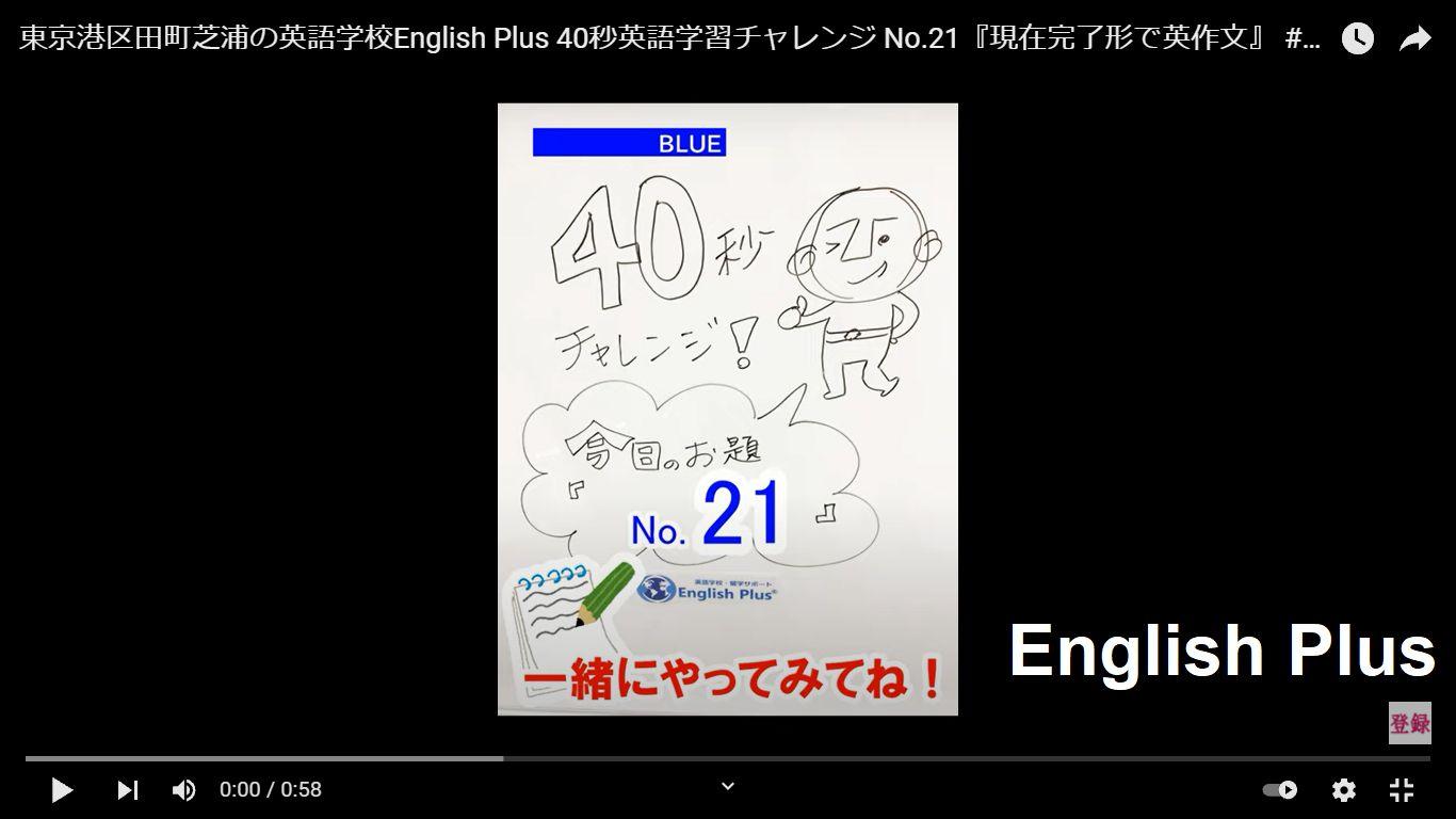 東京田町の英語学校English Plus 40秒英語学習ショート動画最新3つ『 この英単語なーに?No.4』『No.21 現在完了形&No.22 今週末の予定で英作文』をアップしました(日本語編)