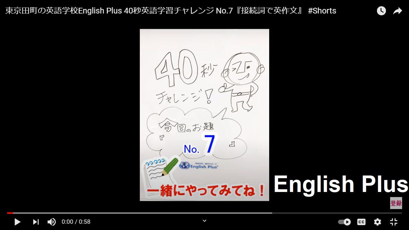 東京田町の英語学校English Plus 40秒英語学習チャレンジショート動画4つ『接続詞で英作文』& 『果物の名前』& 『最近レッスンで学んだ英語表現』&『動詞』をアップしました(英語編)