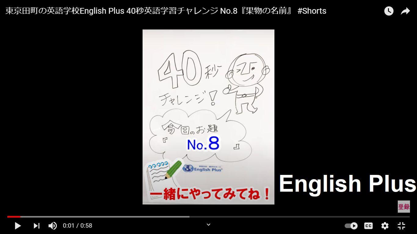東京田町の英語学校English Plus 40秒英語学習チャレンジショート動画4つ『接続詞で英作文』& 『果物の名前』& 『最近レッスンで学んだ英語表現』&『動詞』をアップしました(日本語編)