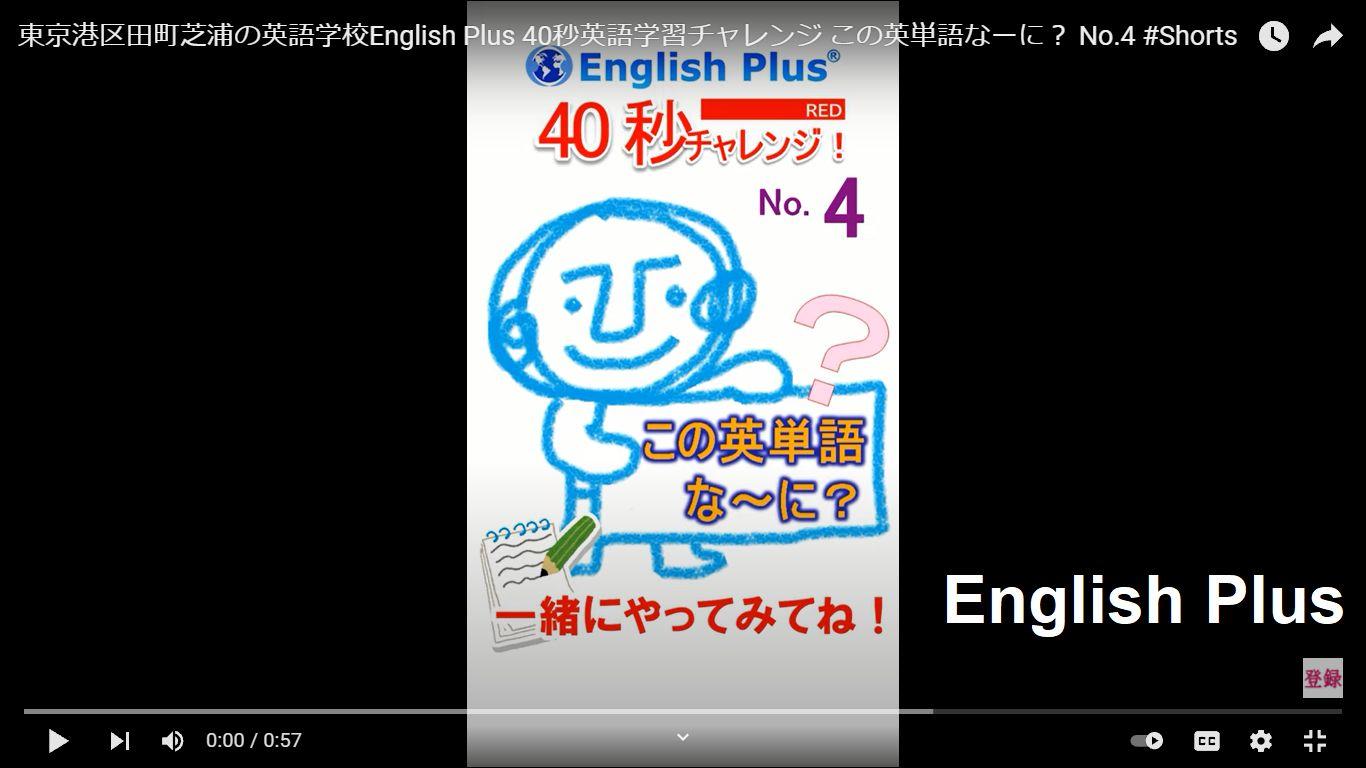 東京田町の英語学校English Plus 40秒英語学習ショート動画最新3つ『 この英単語なーに?No.4』『No.21 現在完了形 & No.22 今週末の予定で英作文』をアップしました(英語編)