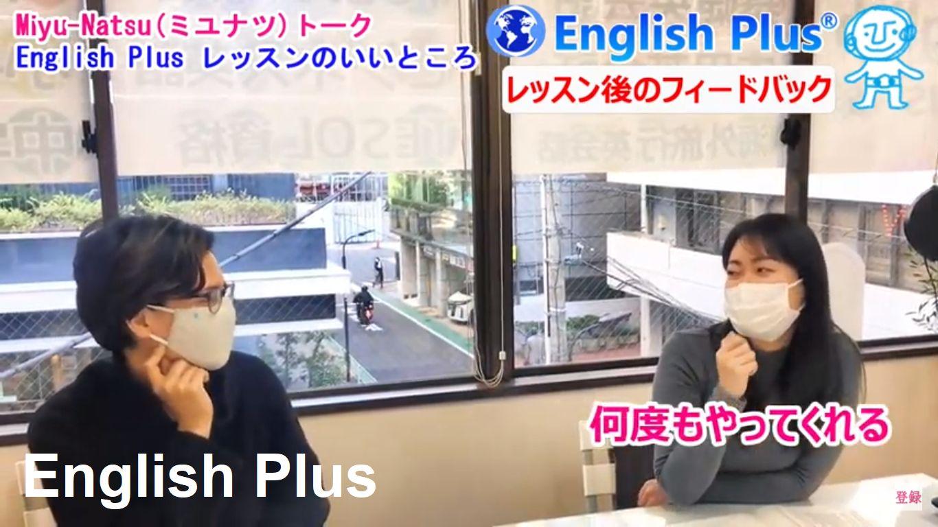 English Plusの新しい動画「English Plusの長期レッスン受講生でもあるスタッフ2人が語る『イングリッシュプラスのレッスンのいいところ』動画」を公開しました(日本語編)