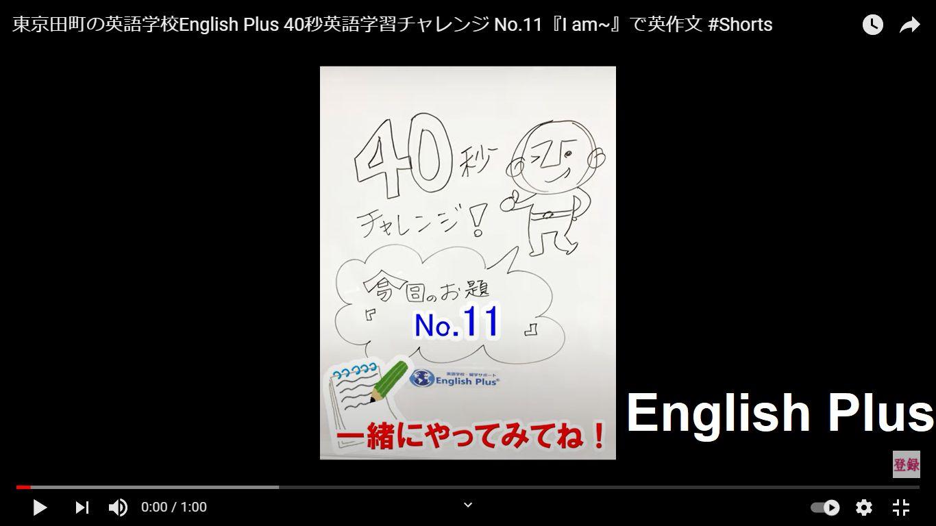 東京田町の英語学校English Plus 40秒英語学習ショート動画最新5つ『I amで英作文 & 現在形で英作文 & 体各部の名前 & ヨーロッパの国名 & 首都の名前』をアップしました(英語編)