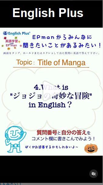 English Plus公式インスタグラムの中の英語学習ツールの新作「日本のコミックのタイトルを英語で言ってみよう!」ができました(英語編)