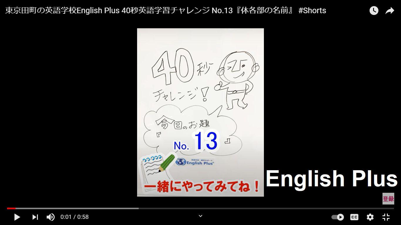 東京田町の英語学校English Plus40秒英語学習ショート動画最新5つ『I amで英作文 & 現在形で英作文 & 体各部の名前 & ヨーロッパの国名 & 首都の名前』をアップしました(日本語編)