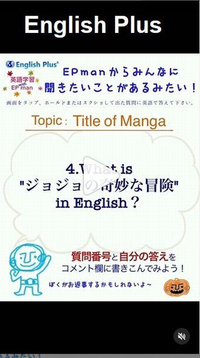 English Plus公式インスタグラムの中の英語学習ツールの新作「日本のコミックのタイトルを英語で言ってみよう!」ができました(日本語編)