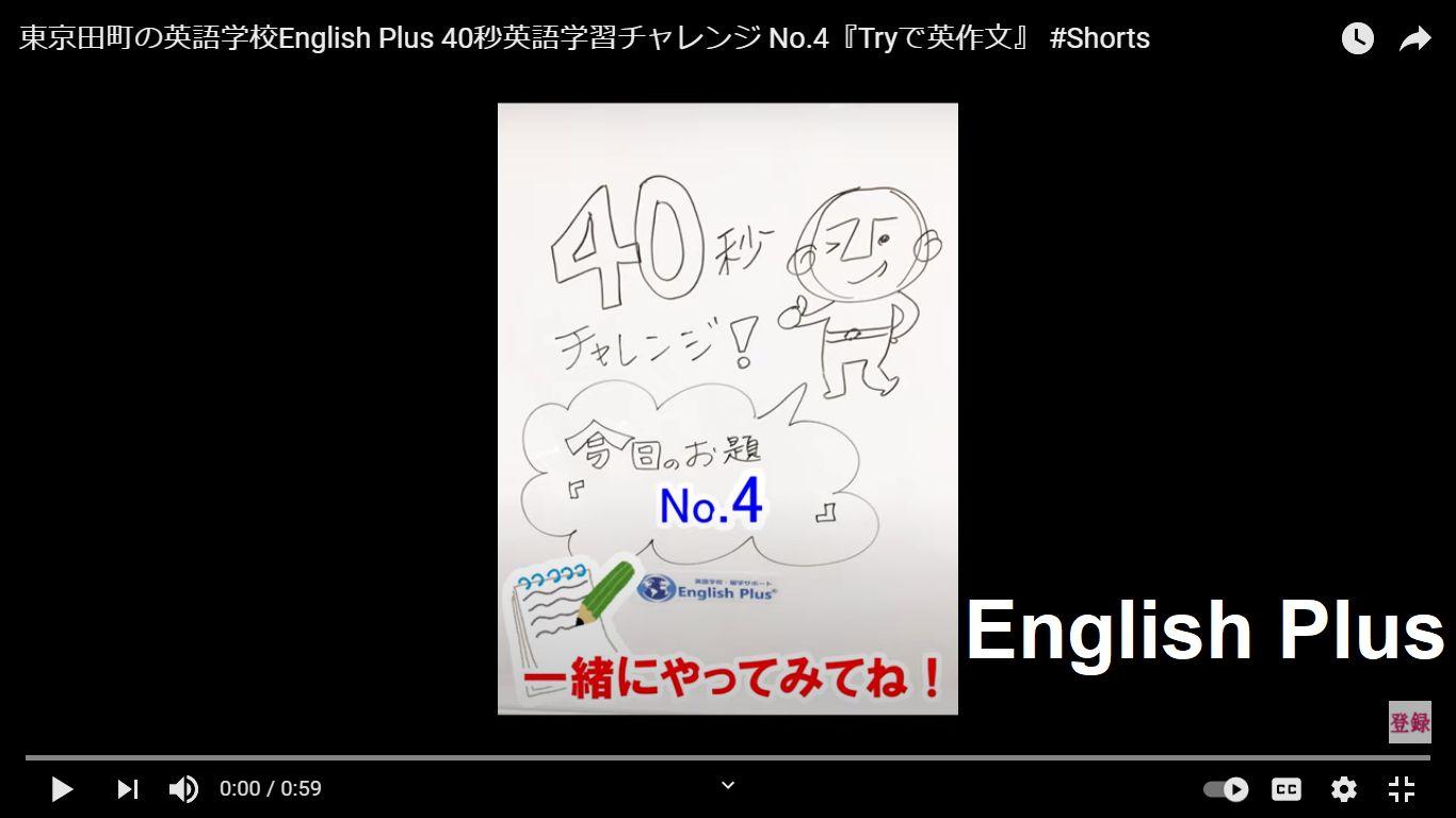 東京田町の英語学校English Plus 40秒英語学習チャレンジショート動画3つ『Tryで英作文』& 『不規則動詞の過去形』& 『現在完了形で英作文』をアップしました(英語編)