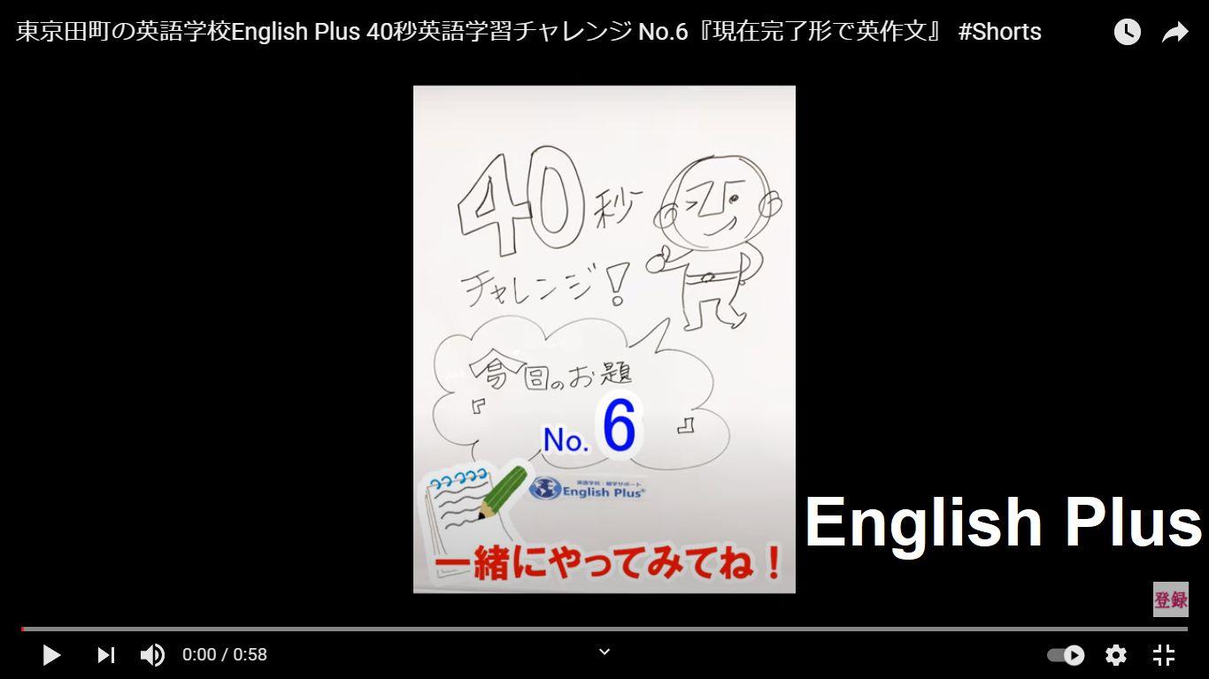 東京田町の英語学校English Plus 40秒英語学習チャレンジショート動画3つ『Tryで英作文』& 『不規則動詞の過去形』& 『現在完了形で英作文』をアップしました(日本語編)