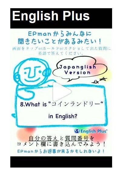 English Plus公式インスタグラムにて新しい英語学習ツールを始めました(日本語編)