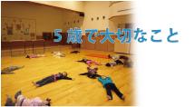 5歳児の運動遊び幼児期運動指針
