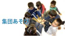 幼児期の集団遊びのネタ